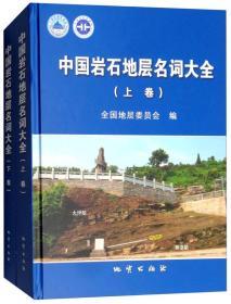 正版新书中国岩石地层名词大全(上·下卷)