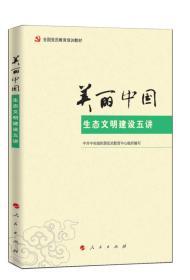 美丽中国--生态文明建设五讲