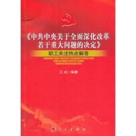 《中共中央关于全面深化改革若干重大问题的决定》职工关注热点解答无