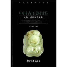 中国古玉器图鉴//中国收藏鉴赏丛书(人物动物和瓜果类)