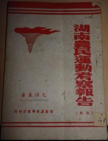 1947年,湖南农民运动考察报告