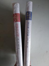 新月集•飞鸟集(朝内166人文文库•外国诗歌 小开本)