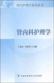 现代护理学系列丛书:肾内科护理学