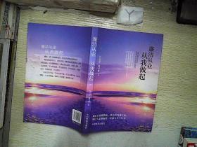 廉洁从业 从我做起  作者 :  王一等编著 出版社 :  中国言实出版社
