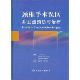 颈椎手术误区:并发症预防与治疗(翻译版)