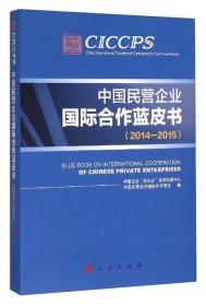 中国民营企业国际合作蓝皮书(2014-2015)