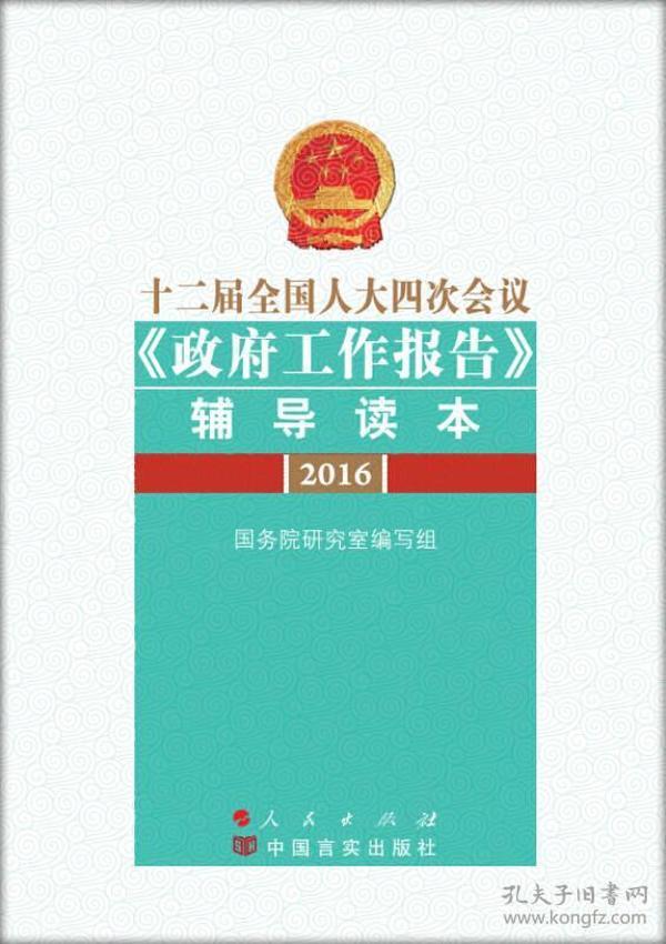 十二届全国人大四次会议 政府工作报告 辅导读本