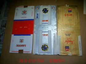 烟标 --钟楼+ 金南湖+联友 --  拆包标 3枚合售