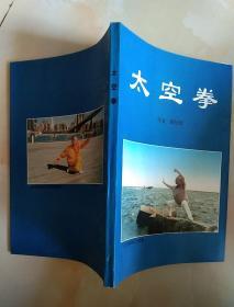 太空拳—【首次披露1981年武术交流大会金奖真传拳种】