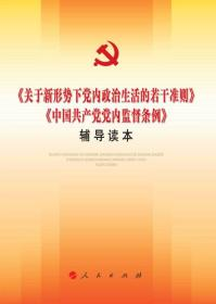 《关于新形势下党内政治生活的若干准则》辅导读本