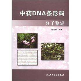 中药DNA条形码:分子鉴定