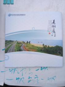 2017年邮票年册(厦门市科水水利设计咨询有限公司定制)(邮品 邮局不让寄 挂号印刷品)