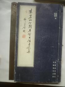 《东岩山公园名家书信手迹集》    信札书法 爱好者参考  线装书