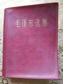 毛泽东选集一卷本1971.北京.