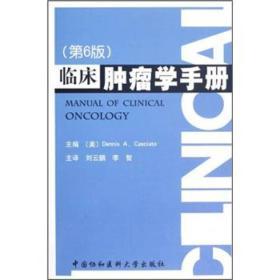 临床肿瘤学手册(第6版)
