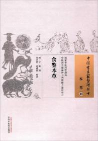 食鉴本草/中国古医籍整理丛书 本草43