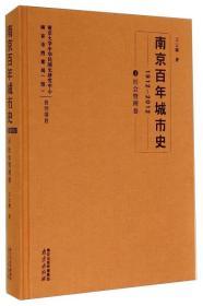 南京百年城市史(1912-2012 4 社会管理卷)