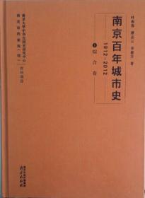 南京百年城市史(1912-2012 1综合卷 精)