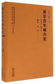 南京百年城市史(1912-2012 9 教育卷)