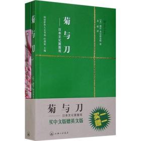 菊与刀:日本文化面面观
