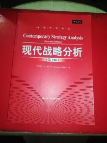 现代战略分析(第七版)