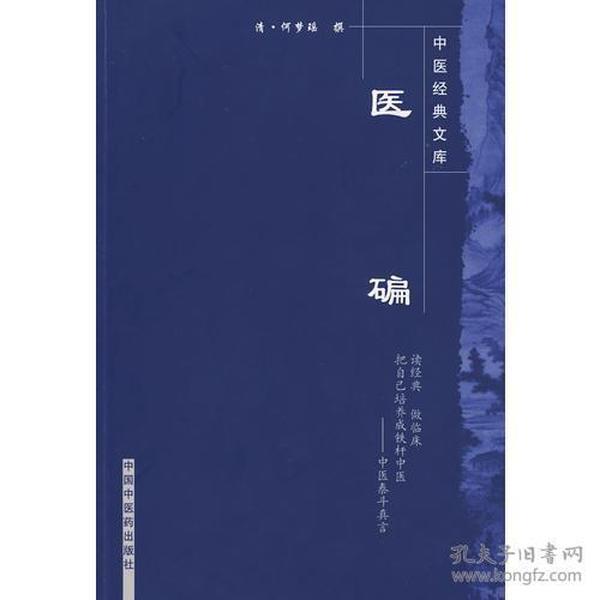 医碥-中医经典文库