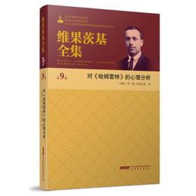 【全新正版】维果茨基全集(第九卷)