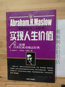 (正版 一版一印)马斯洛成功人生经典 实现人生价值
