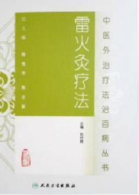 中医外治疗法治百病丛书·雷火灸疗法