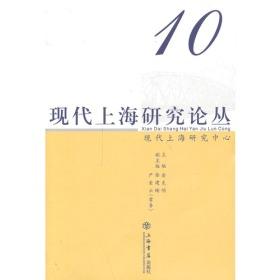 现代上海研究论丛(第10辑)
