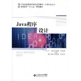 21世纪高职高专系列规划教材 计算机类专业:Java程序设计