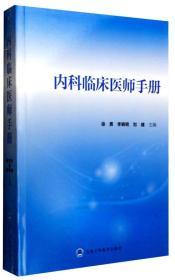 【二手包邮】内科临床医师手册 徐勇 北京大学医学出版社