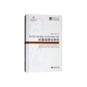 新书--同济博士论丛:体外预应力钢-混凝土组合梁负弯矩区失稳的基础理论研究
