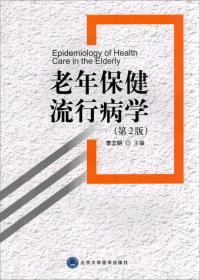 老年保健流行病学 李立明 第二版第2版 北京大学医学出版社有限公司 9787565910395