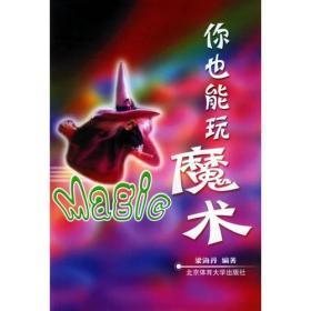 你也能玩魔术 梁海丹 北京体育大学出版社 9787810518932
