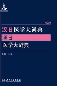 汉日医学大词典第2版