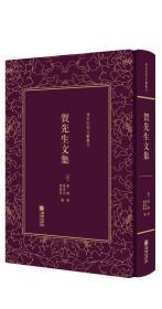 贺先生文集--清末民初文献丛刊 朝华出版社