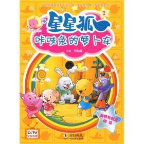 儿童美德培养故事·星星狐2:咔吱兔的萝卜车