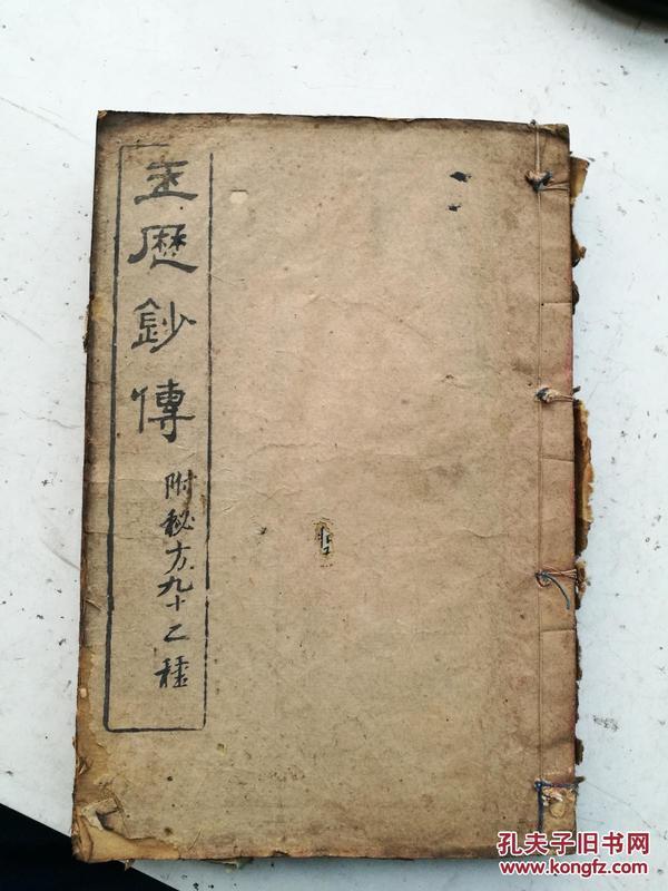 木刻厚本,玉历钞传附秘方九十二种,木刻图多。