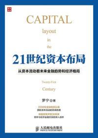 21世纪资本布局:从资本流动看未来金融趋势和经济格局