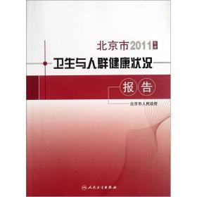 北京市2011年度卫生与人群健康状况报告