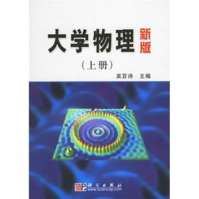 高等院校教材:大学物理(上)(新版)