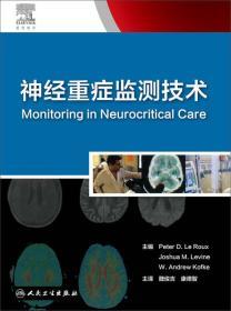 神经重症监测技术(翻译版)