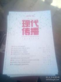 中国传媒大学学报(现代传播2018年第3期)