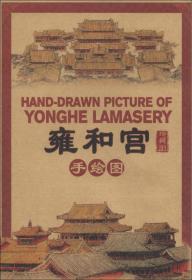 雍和宫手绘图(珍藏版)
