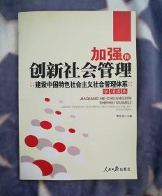 加强和创新社会管理建设中国特色社会主义社会管理体系学习读本