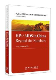 中国公共卫生:艾滋病防治实践