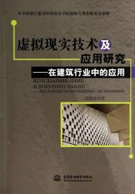 虚拟现实技术及应用研究——在建筑行业中的应用/作者赵筱斌/中国水利水电出版社