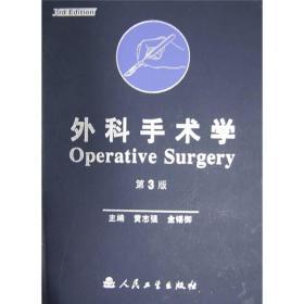 外科手术学