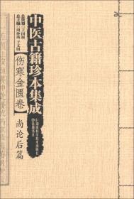 中医古籍珍本集成·伤寒金匮卷:尚论后篇